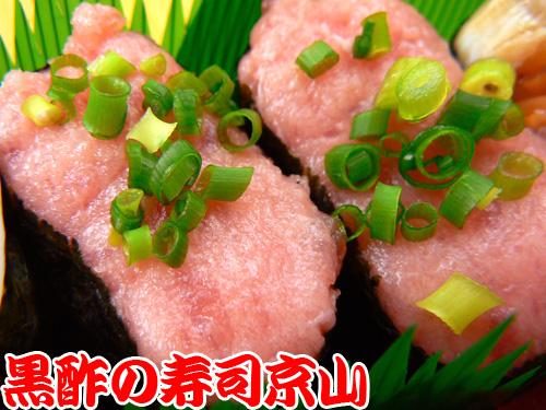 宅配寿司 東小岩