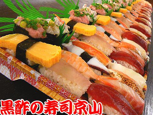 文京区 寿司 出前