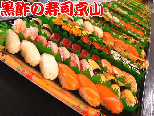 宅配寿司 西新宿