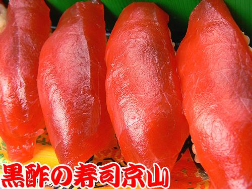 宅配寿司 平井