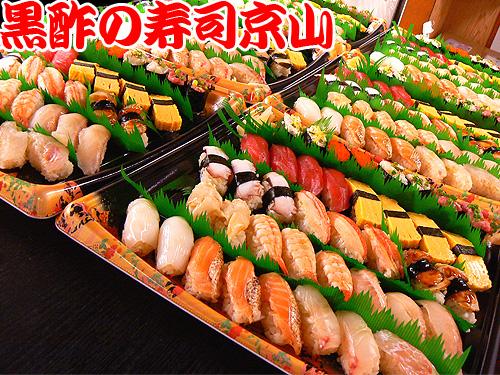 麻布永坂町 宅配寿司