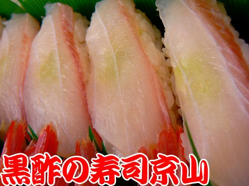 宅配寿司 西篠崎
