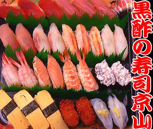 千代田区 宅配寿司