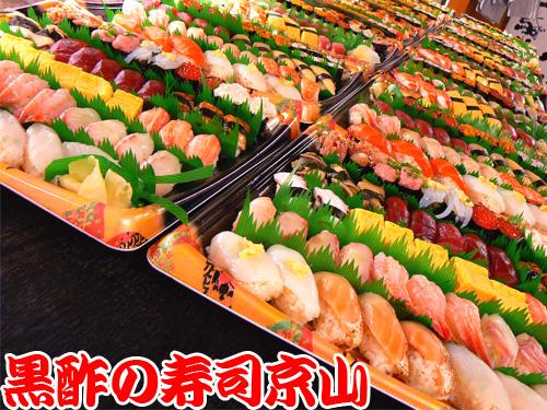 麻布台 宅配寿司
