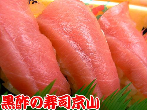 台東区 宅配寿司