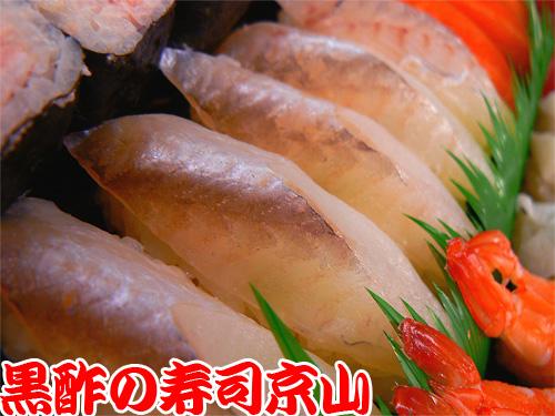 宅配寿司 渋谷区 西原