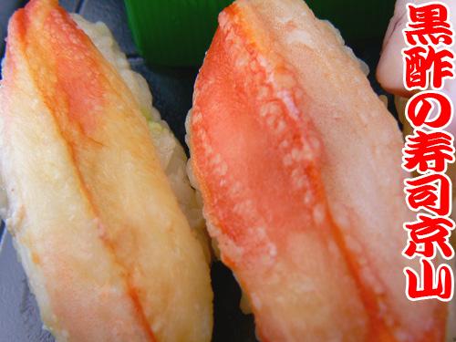 宅配寿司 九段南