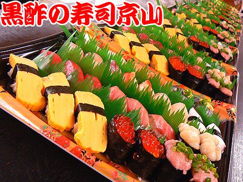 八丁堀 中央区 宅配寿司
