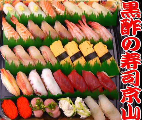神田美倉町 宅配寿司