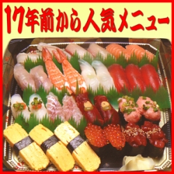江戸川区 宅配寿司 上一色