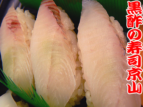 日本橋馬喰町 宅配寿司