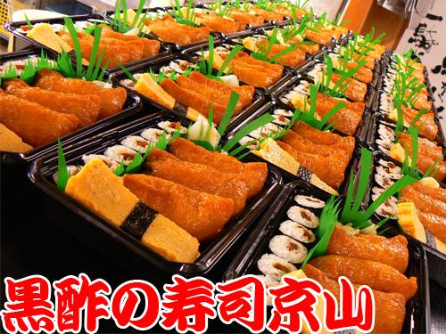宅配寿司 八重洲