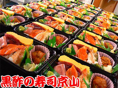 宅配寿司 湊