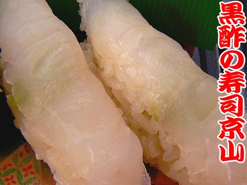 宅配寿司 九段北