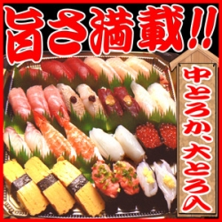 宅配寿司 神泉町