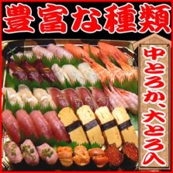 宅配寿司 松濤