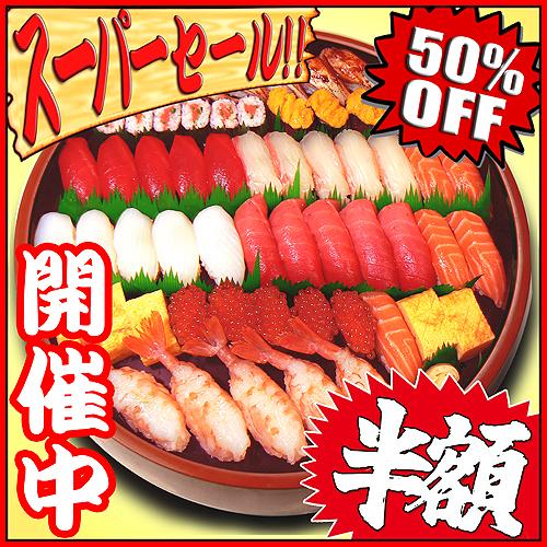 千代田区 寿司 出前 半額