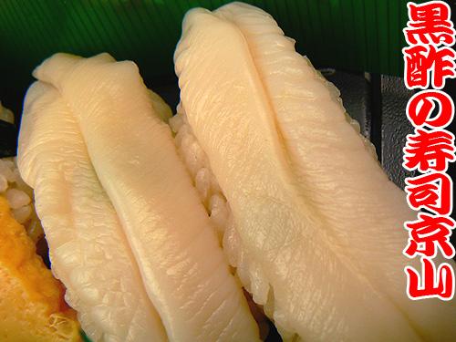 宅配寿司 晴海