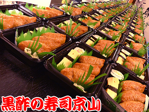 八丁堀 宅配寿司