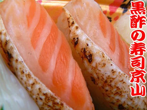 神田東松下町 宅配寿司