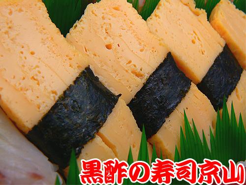 宅配寿司 外神田