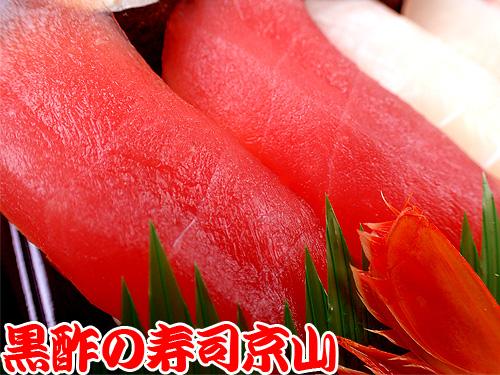 神田錦町 宅配寿司