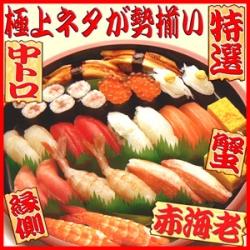 神田司町 宅配寿司
