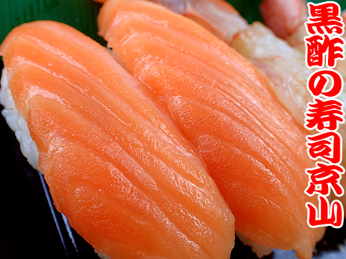 神田西福田町 宅配寿司
