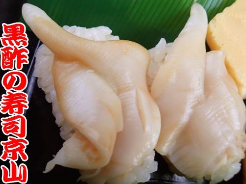 文京区 本郷 宅配寿司
