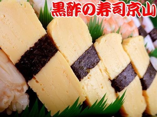 後楽 文京区 宅配寿司