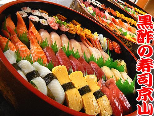 日本橋本石町 宅配寿司