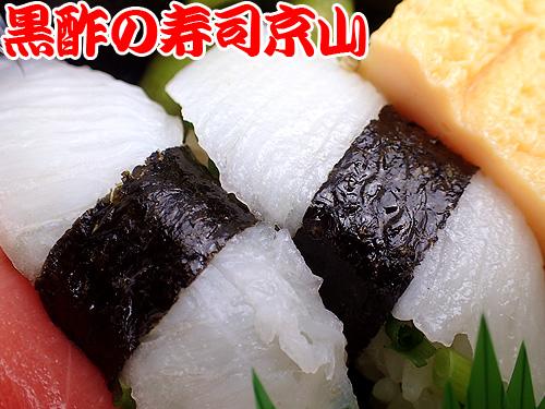 神田鍛冶町 宅配寿司