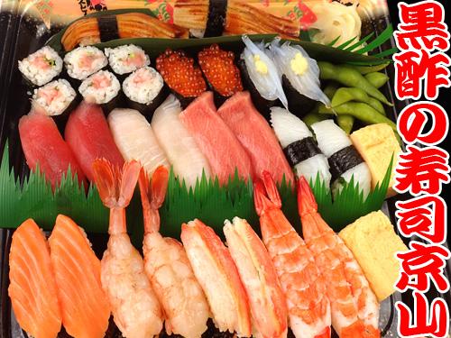 神田須田町 宅配寿司