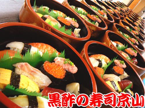 日本橋横山町 宅配寿司