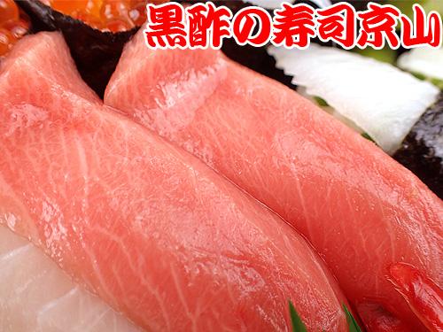 神田佐久間河岸 宅配寿司