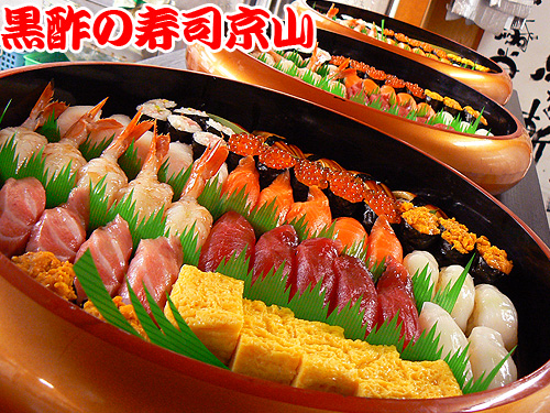 日本橋本町 宅配寿司