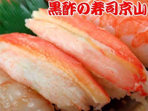 神田東紺屋町 宅配寿司