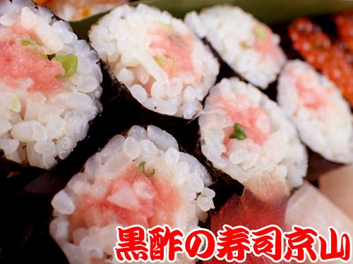 神田平河町 宅配寿司