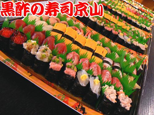 江東区 寿司 出前 新大橋