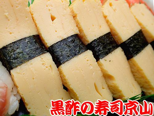 日本橋兜町 納会 寿司