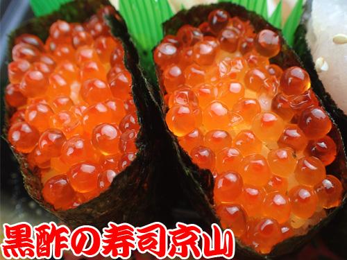 中央区 豊海町 納会 寿司