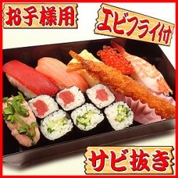 七五三 宅配寿司