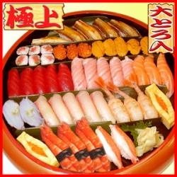 七五三 子供用 宅配寿司