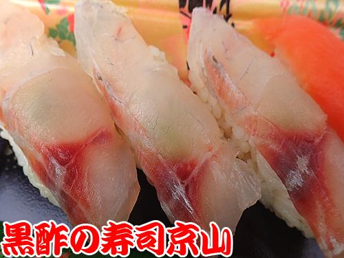 赤坂 納会 宅配寿司