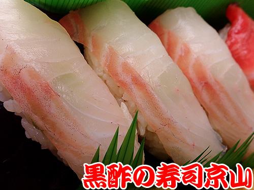 東麻布 宅配寿司 納会