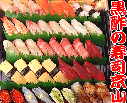 麻布永坂町 納会 宅配寿司
