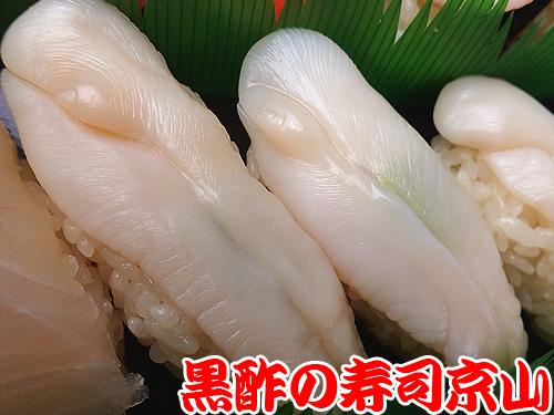 麻布十番 納会 宅配寿司