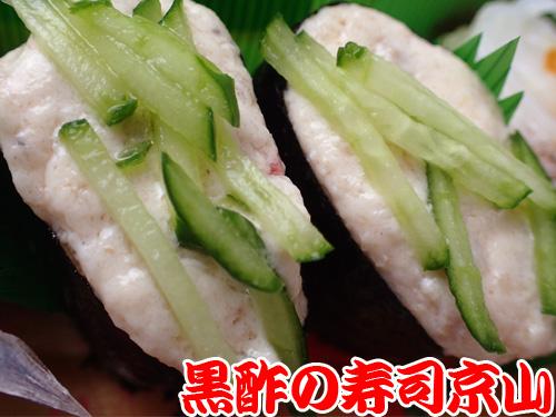 東新橋 納会 宅配寿司