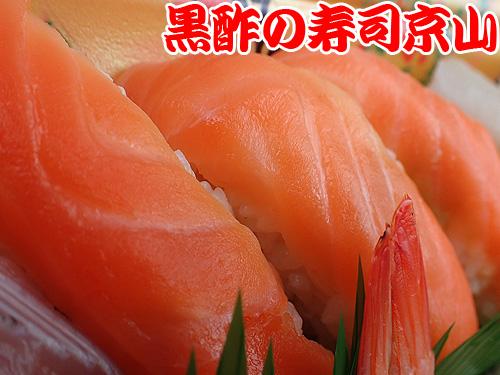 正月 宅配寿司 葛飾区 四ツ木