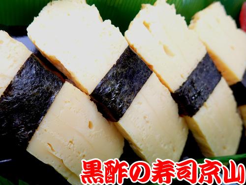 三田 納会 宅配寿司